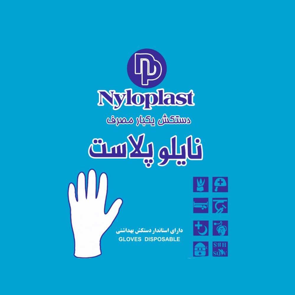 دستکش یکبار مصرف بهداشتی